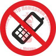 Знак Пользоваться мобильным телефоном запрещено P 18-01 Артикул 724075