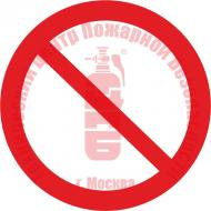 Знак Запрещение (прочие опасности или опасные действия) P 21 Артикул 724076