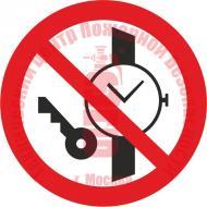Знак Запрещается иметь при (на) себе металлические предметы (часы и т.п.) P 27 Артикул 724077