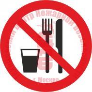 Знак Запрещается принимать пищу P 30 Артикул 724078