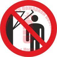 Знак Запрещается подходить к элементам оборудования с маховыми движениями большой амплитуды P 32 Артикул 724079