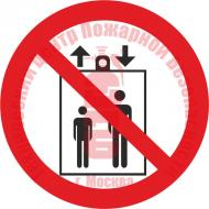 Знак Запрещается пользоваться лифтом для подъема (спуска) людей P 34 Артикул 724081