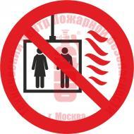 Знак Пользование лифтом во время пожара запрещено P 34-01 Артикул 724082