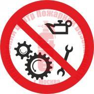 Знак Запрещается смазывать элементы во время работы механизма P 37 Артикул 724085