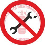 Знак Запрещается пользоваться неисправным инструментом P 38 Артикул 724086