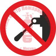 Знак Запрещается включать машину (устройство) P 39 Артикул 724087