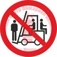Знак Перевозка людей на погрузчике запрещена P 40 Артикул 724088