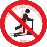 Знак Запрещается кататься (стоять) на тележке P 41 Артикул 724089