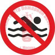 Знак Купаться запрещено! P 42 Артикул 724090