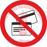 Знак Запрещается пользоваться магнитными карточками P 43 Артикул 724091