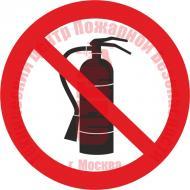 Знак Запрещается пользоваться (тушить пожар) огнетушителем P 45 Артикул 724093