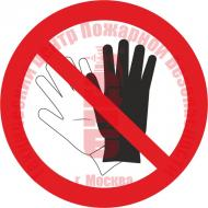 Знак Запрещается работать в перчатках (руковицах) P 46 Артикул 724094