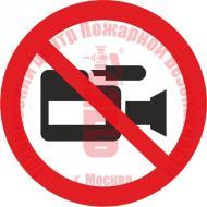 Знак Съемка видеокамерой запрещена P 47 Артикул 724095