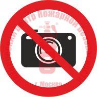 Знак Запрещается пользоваться фотоаппаратом P 48 Артикул 724096