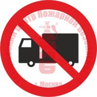 Знак Запрещается движение (въезд, проезд) грузового транспорта P 49 Артикул 724097