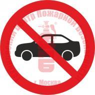 Знак Запрещается движение (въезд, проезд) легкового транспорта P 50 Артикул 724098
