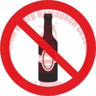 Знак Употребление алкогольных напитков запрещено P 53 Артикул 724101