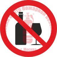 Знак Распитие спиртных напитков запрещено P 53-01 Артикул 724102