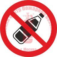 Знак Запрещен вход с напитками P 54 Артикул 724103