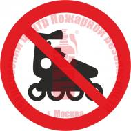 Знак Запрещается вход на роликовых коньках P 55 Артикул 724104