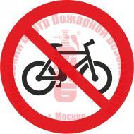Знак Вход с велосипедом запрещен P 57 Артикул 724106