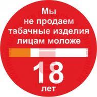 Знак Мы не продаем табачные изделия лицам моложе 18 лет P 59 Артикул 724108