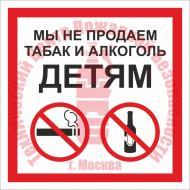 Знак Мы не продаем табак и алкоголь детям P 60 Артикул 724109
