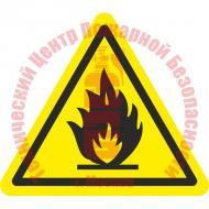 Знак Пожароопасно. Легковоспламеняющиеся вещества W 01 Артикул 724110