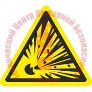 Знак Взрывоопасно W 02 Артикул 724111