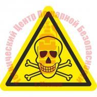 Знак Опасно. Ядовитые вещества W 03 Артикул 724112