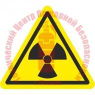 Знак Опасно. Радиоактивные вещества или ионизирующее излучение W 05 Артикул 724114