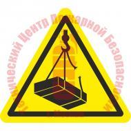 Знак Опасно. Возможно падение груза W 06 Артикул 724115