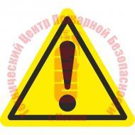 Знак Внимание. Опасность (прочие опасности) W 09 Артикул 724118