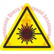 Знак Опасно. Лазерное излучение W 10 Артикул 724119