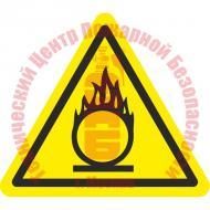 Знак Пожароопасно. Окислитель W 11 Артикул 724120