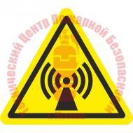 Знак Внимание. Электромагнитное поле W 12 Артикул 724121