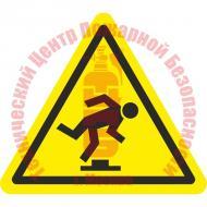 Знак Осторожно. Малозаметное препятствие W 14 Артикул 724123