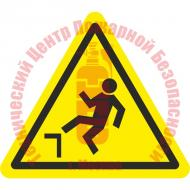 Знак Осторожно. Возможность падения с высоты W 15 Артикул 724124