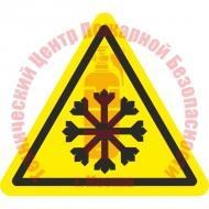 Знак Осторожно. Холод W 17 Артикул 724126