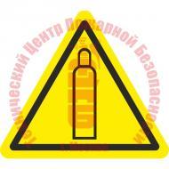 Знак Газовый баллон W 19 Артикул 724128