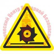 Знак Осторожно. Режущие валы W 22 Артикул 724131