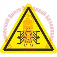 Знак Внимание. Опасность зажима W 23 Артикул 724132