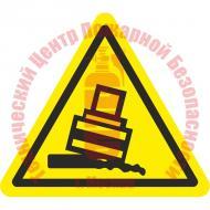 Знак Осторожно. Возможно опрокидывание W 24 Артикул 724133