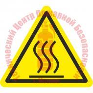 Знак Осторожно. Горячая поверхность W 26 Артикул 724135