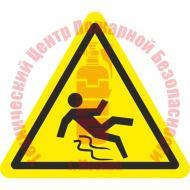 Знак Осторожно. Скользко W 28 Артикул 724137