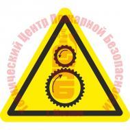 Знак Осторожно. Возможно затягивание между вращающимися элементами W 29 Артикул 724138