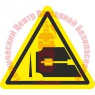 Знак Осторожно. Острые (режущие) предметы W 32 Артикул 724141