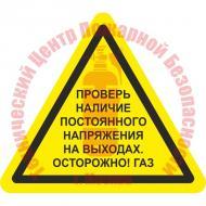 Знак Проверь наличие постоянного напряжения на выходах. Осторожно газ W 33 Артикул 724142