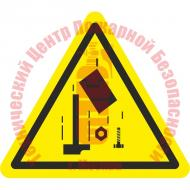 Знак Осторожно. Падающие предметы W 34 Артикул 724143