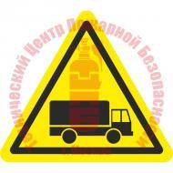 Знак Берегись автомобиля W 35 Артикул 724144